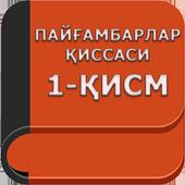 пайгамбарлар тарихи узбек тилида