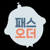 패스오더 icon