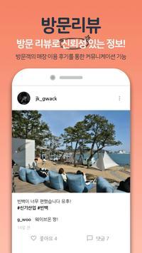 패스오더 screenshot 4