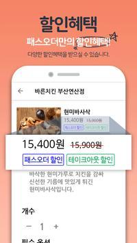 패스오더 screenshot 5