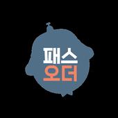 패스오더(점주용) icon