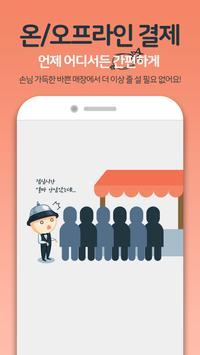 패스오더(점주용) poster