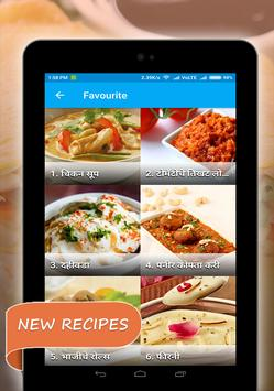 All recipes in marathi apk download free food drink app for all recipes in marathi apk screenshot forumfinder Gallery