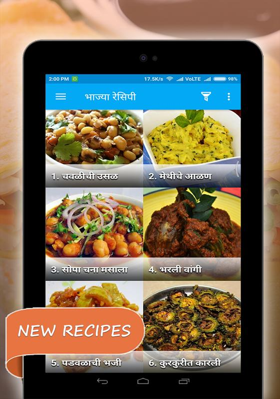 All recipes in marathi apk download free food drink app for all recipes in marathi apk screenshot forumfinder Choice Image