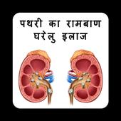 Kidney Stone - पथरी का रामबाण घरेलु इलाज icon