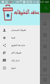 حذف التطبيقات apk screenshot