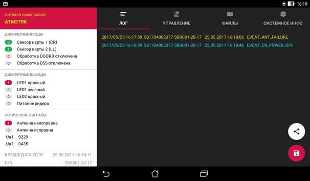 PBF StopSkimmer screenshot 8