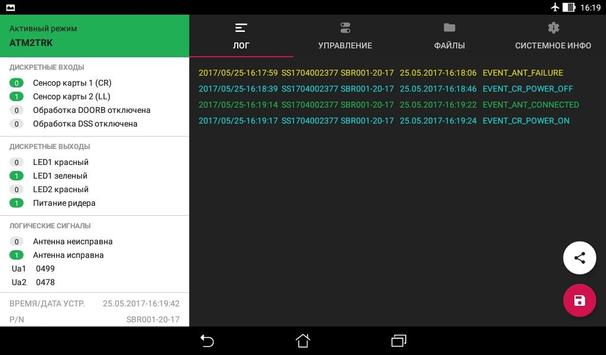 PBF StopSkimmer screenshot 12