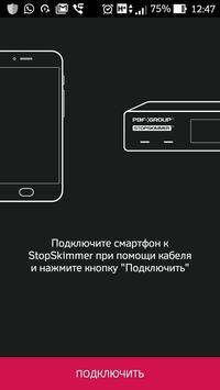 PBF StopSkimmer screenshot 1
