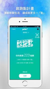 pb+ screenshot 2