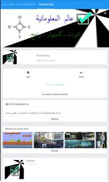 عالم المعلوماتية apk screenshot