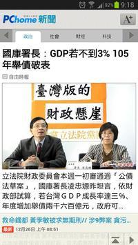 PChome 新聞 apk screenshot