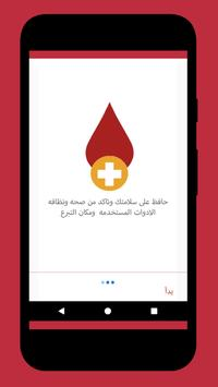 دم واحد apk screenshot
