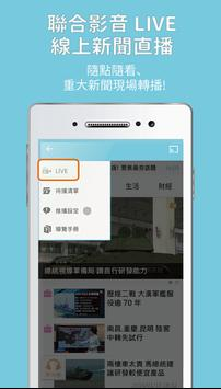 聯合影音 apk screenshot