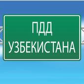 ПДД Узбекистана icon