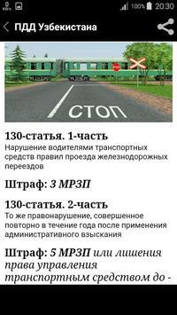 ПДД Узбекистана screenshot 3