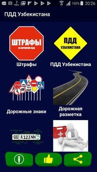 ПДД Узбекистана poster