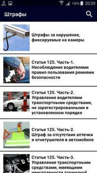 ПДД Узбекистана screenshot 1