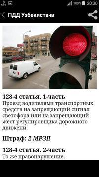 ПДД Узбекистана screenshot 4