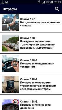 ПДД Узбекистана screenshot 5