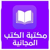 مكتبة الكتب المجانية pdf icon