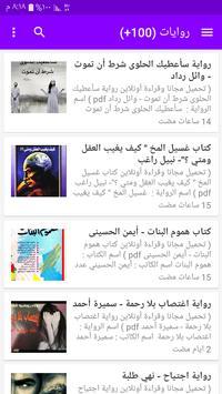 مكتبة الكتب المجانية pdf poster