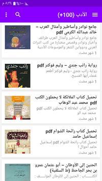مكتبة الكتب المجانية pdf apk screenshot