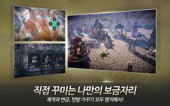 검은사막 모바일 screenshot 5