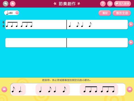 小小作曲家 apk screenshot