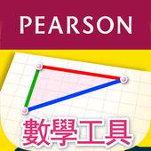 數學工具:探究三角形 icon