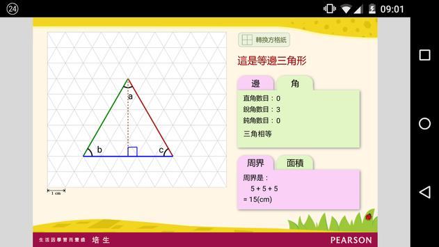 數學工具:探究三角形 screenshot 1