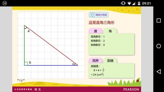 數學工具:探究三角形 screenshot 2