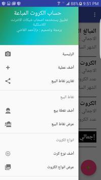 الكروت المباعة apk screenshot