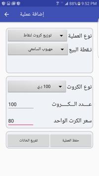 الكروت المباعة screenshot 8