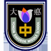 용인대덕중학교 icon