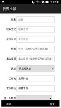 招聘有财 apk screenshot