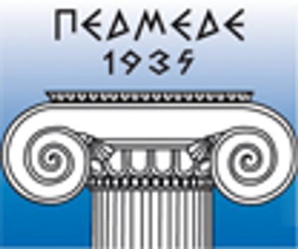 ΠΕΔΜΕΔΕ poster