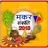 Sankranti Greeting in Hindi 2018 icon