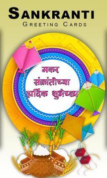 Sankranti Greeting in Hindi 2018 poster