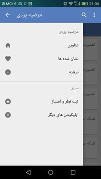 مرضیه  یزدی screenshot 5