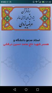 مرضیه  یزدی poster