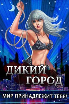 Дикий Город poster