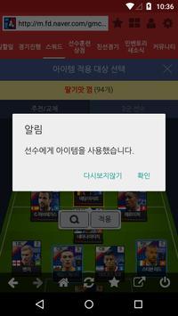 웹게임모아 - 풋볼데이, 야구9단 apk screenshot