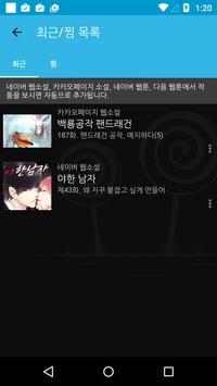 북로그 screenshot 2