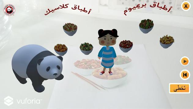 Panda Express Arabia screenshot 3