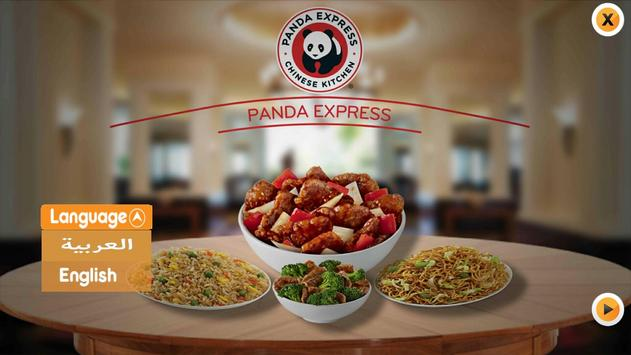 Panda Express Arabia apk screenshot