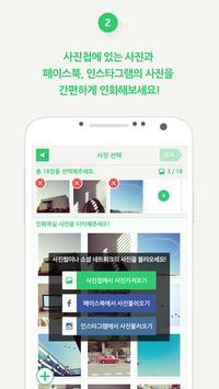모두의 사진 - 사진인화 apk screenshot