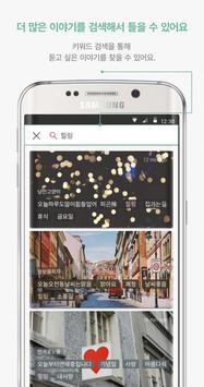Plip - share your stories apk screenshot