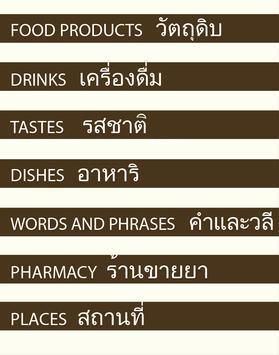 Show the Thai apk screenshot