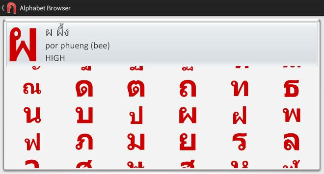 Thai Alphabet Flashcards apk screenshot